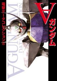 電撃データコレクション(20)∀ガンダム