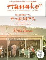 Hanako(ハナコ)2016年3月10日号No.1105