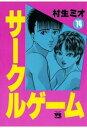 サークルゲーム(14)【電子書籍】[ 村生ミオ ]