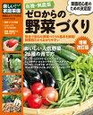 有機・無農薬 ゼロからの野菜づくり増補改訂版楽しい家庭菜園【電子書籍】