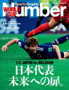 Number7/17臨時増刊号 日本代表 未来への扉 (Sports Graphic Number(スポーツ・グラフィック ナンバー))【電子書籍】