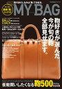 楽天楽天Kobo電子書籍ストアMY BAG【電子書籍】