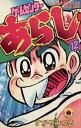 ゲームセンターあらし(12)【電子書籍】[ すがやみつる ]