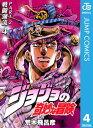 ジョジョの奇妙な冒険 第2部 モノクロ版 4【電子書籍】[ ...