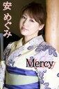 安めぐみ 「Mercy」【電子書籍】[ 安めぐみ ]