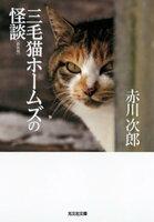 三毛猫ホームズの怪談新装版
