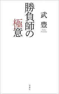 勝負師の極意【電子書籍】[ 武豊 ]