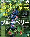 NHK 趣味の園芸 2017年7月号[雑誌]【電子書籍】