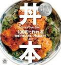 100円 丼本 100円で作れる簡単で旨い丼レシピ厳選57【電子書籍】 小嶋貴子