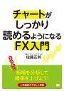 チャートがしっかり読めるようになるFX入門【電子書籍】[ 佐藤正和 ]