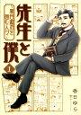 先生と僕 〜夏目漱石を囲む人々〜 1【電子書籍】[ 香日ゆら ]