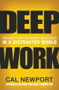 Deep WorkRules for Focused Success in a Distracted World【電子書籍】[ Cal Newport ]