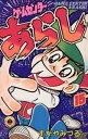 ゲームセンターあらし(15)【電子書籍】[ すがやみつる ]