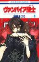 ヴァンパイア騎士(ナイト) 8【電子書籍】[ 樋野まつり ]