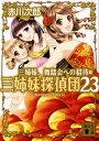 三姉妹探偵団(23) 三姉妹、舞踏会への招待【電子書籍】[ 赤川次郎 ]