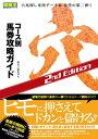 コース別馬券攻略ガイド 穴 2nd Edition【電子書籍】[ 競馬王編集部 ]