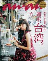 anan(アンアン)2016年2月24日号No.1992