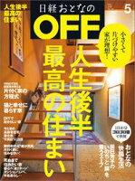 日経おとなのOFF2016年5月号[雑誌]