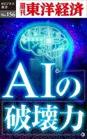AIの破壊力週刊東洋経済eビジネス新書No.156