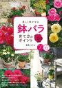 美しく咲かせる 鉢バラ 育て方のポイント【電子書籍】[ 後藤みどり ]