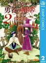 伝説の勇者の婚活 2【電子書籍】[ 中村尚儁 ] - 楽天Kobo電子書籍ストア