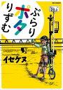 ぶらりポタりずむ(1)【電子書籍】[ イセケヌ ]