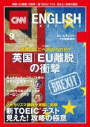 �β���DL�դ���CNN ENGLISH EXPRESS 2016ǯ9���