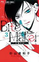 Bite Maker〜王様のΩ〜【マイクロ】(3)【電子書籍】[ 杉山美和子 ]