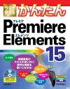 今すぐ使えるかんたん Premiere Elements 15【電子書籍】[ 山本浩司 ]
