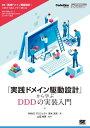 「実践ドメイン駆動設計」から学ぶDDDの実装入門【電子書籍】 WINGSプロジェクト青木淳夫