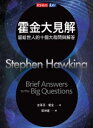 霍金大見解:留給世人的十個大哉問與解答Brief Answers to the Big Questions【電子書籍】 史蒂芬.霍金Stephen Hawking