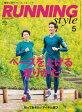 ショッピングランニング Running Style(ランニング・スタイル) 2016年5月号 Vol.86【電子書籍】