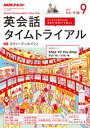 NHKラジオ 英会話タイムトライアル 2017年9月号[雑誌]【電子書籍】