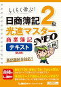 日商簿記2級光速マスターNEO 商業簿記 テキスト 第3版【...