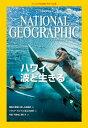 ナショナル ジオグラフィック日本版 2月号 [雑誌]【電子書籍】[ ナショナルジオグラフィック編集部 ]