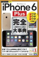 �������Ȥ��뤫�󤿤�PLUS+ iPhone 6 Plus �������ŵ
