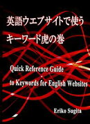 �Ѹ쥦���֥����ȤǻȤ�������ɸפδ� Quick Reference Guide to Keywords for English Websites
