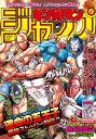 キン肉マンジャンプ vol.2 運命の五王子最強ストーリー列伝 【電子書籍】 ゆでたまご