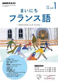 NHKラジオ まいにちフランス語 2018年1月号[雑誌]【電子書籍】