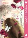 僕に花のメランコリー 4【電子書籍】[ 小森みっこ ]