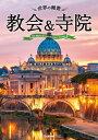 世界の絶景 教会&寺院【電子書籍】