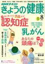 NHK きょうの健康 2017年8月号[雑誌]【電子書籍】