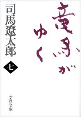 竜馬がゆく(七)