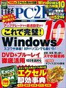 日経PC21 (ピーシーニジュウイチ) 2015年 12月号 [雑誌]【電子書籍】[ 日経PC21編集部 ]