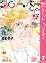 クローバー trefle 7【電子書籍】[ 稚野鳥子 ]