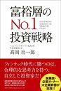 富裕層のNo.1投資戦略【電子書籍】[ 高岡壮一郎 ]