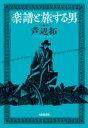 楽譜と旅する男【電子書籍】[ 芦辺拓 ]