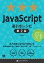 JavaScript逆引きレシピ 第2版【電子書籍】[ 山田祥寛 ]