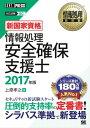 情報処理教科書 情報処理安全確保支援士 2017年版【電子書籍】[ 上原孝之 ]