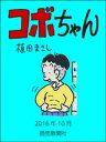 コボちゃん 2016年10月【電子書籍】[ 植田まさし ]